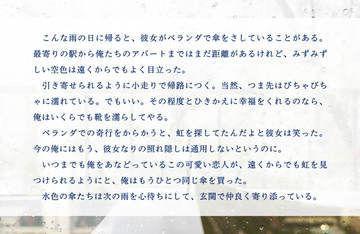 #11 走SSと花矢と黒わけ
