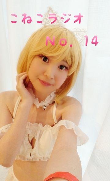 こねこラジオNo.14
