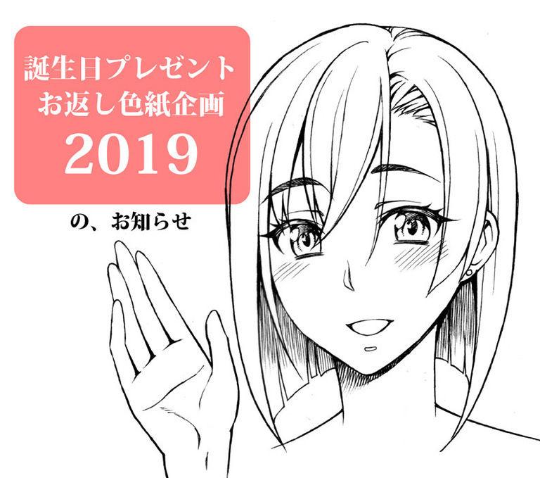 誕生日プレゼントお返し色紙企画2019のお知らせ