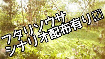 【シナリオ配布】ある芸術の完成