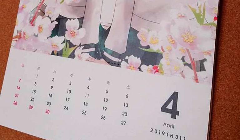 【3月分】毎月カレンダー発送しました!