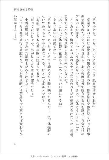 【更新告知】2019/03/16 製作手記
