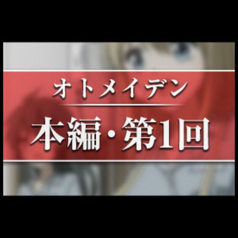 【オトメイデン8】本編・第1回(2019年3月号)