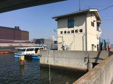 """""""水都""""大阪の渡船に乗ろう"""