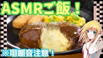 【ASMR】音フェチもぐもぐ動画!