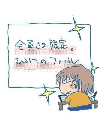 フライングちょことっとネーム130-131