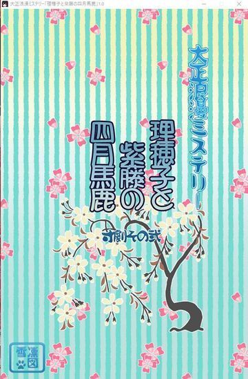 大正浪漫ミステリー「理穂子と紫藤の四月馬鹿」公開