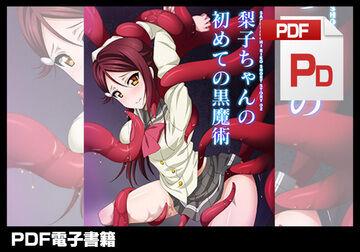 【電子書籍】梨子ちゃんの初めての黒魔術