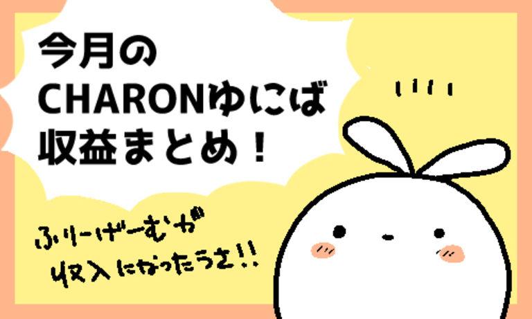 ぶっちゃけノート「2019年3月までの収益報告!」