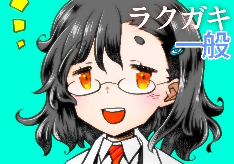 [ラクガキ(一般)]2018-11~2019-03ラクガキまとめ