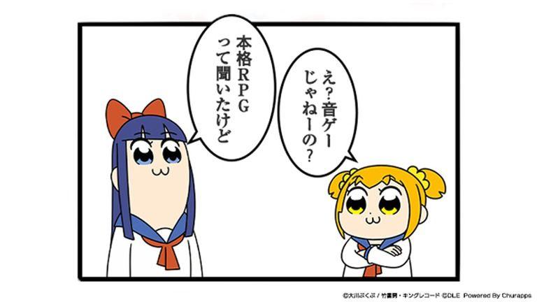 【アプリ】ポプテピピック++