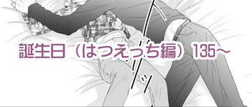 【生徒会室&裏】誕生日(はつえっち)編