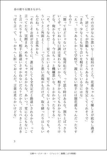 【更新告知】2019/04/06 製作手記