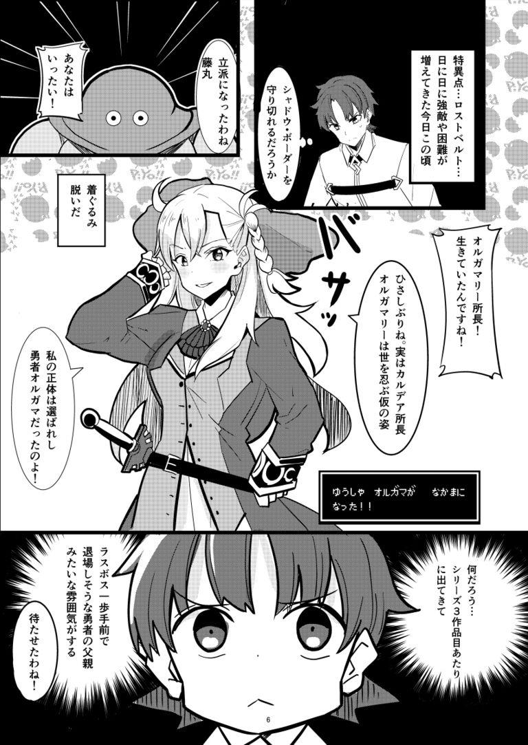 オルガマリー所長漫画 勇者オルガマ
