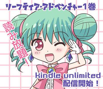 「リーフティア・アドベンチャー1巻」kindle unlimitedで読めます!