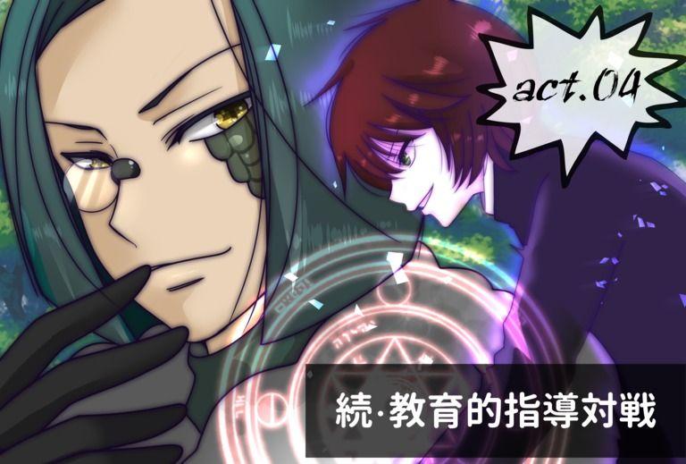【ボイスドラマ】act.04『続・教育的指導大戦』