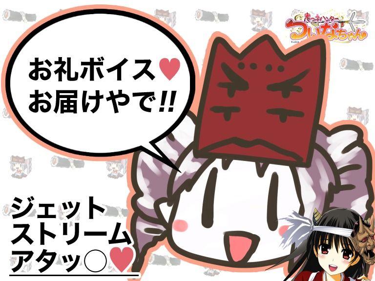 今月分のお礼ボイス(ジェットストリームアタッ◯!)をお届けするで〜♫ ξ(ゝ∀ ∂ )ξ