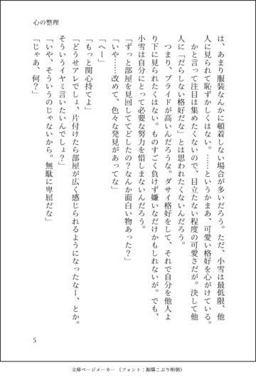 【更新告知】2019/04/20 製作手記