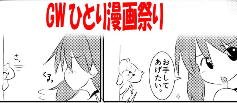 【GW】日本台湾漫画 「わんこと遊ぼう!」【ひとり漫画祭り】