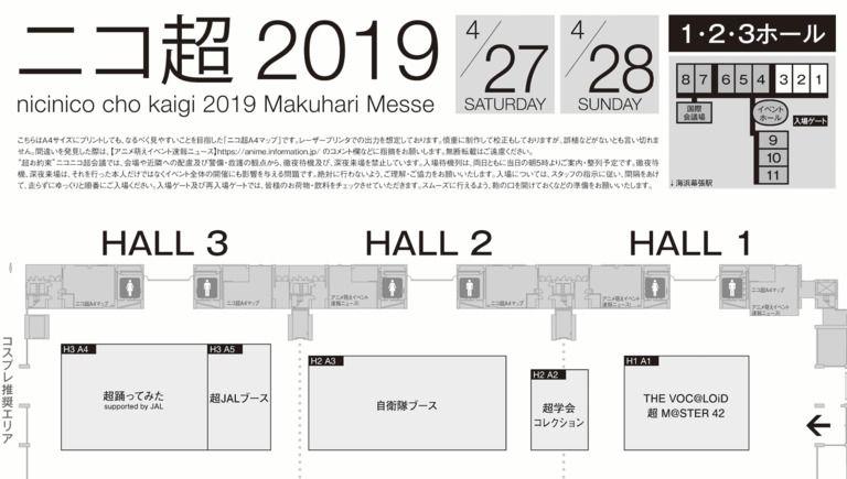 コンビニ出力の予約番号 ニコニコ超会議2019:A4サイズの配置図MAP