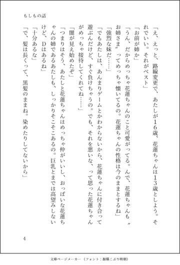 【更新告知】2019/04/27 製作手記