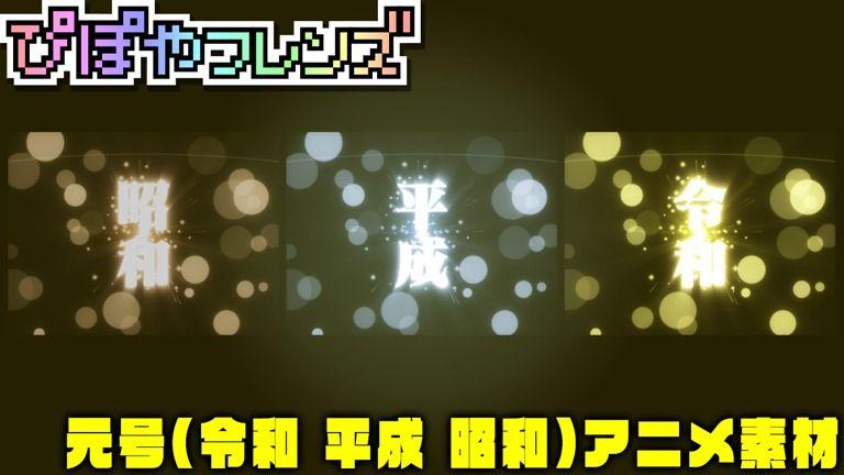【友達プラン】4月限定素材「元号(令和 平成 昭和)アニメ素材」
