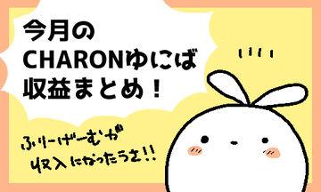 ぶっちゃけノート「2019年4月までの収益報告!」