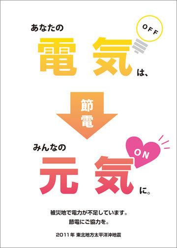ポスター「東日本大震災 応援ポスター」