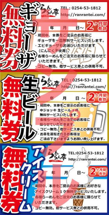 DTPデザイン「お食事処 らんらん亭 – 無料券」