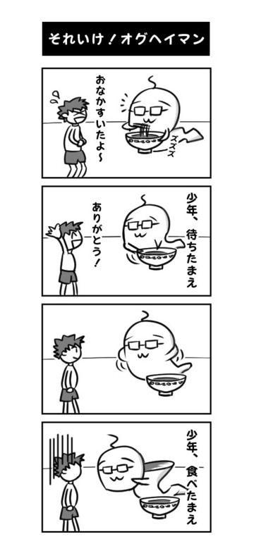 漫画「ほのぼのオグヘイさん」#1