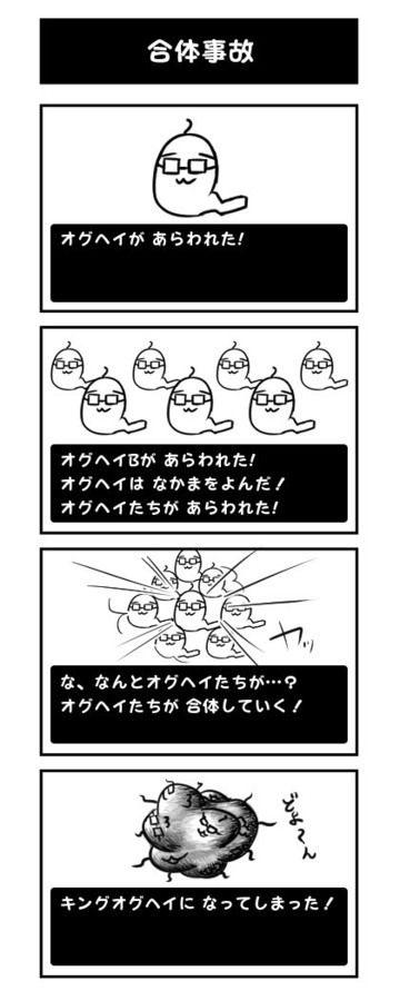 四コマ漫画「ほのぼのオグヘイさん」#2