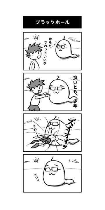 四コマ漫画「ほのぼのオグヘイさん」#3