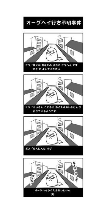 四コマ漫画「ほのぼのオグヘイさん」#4