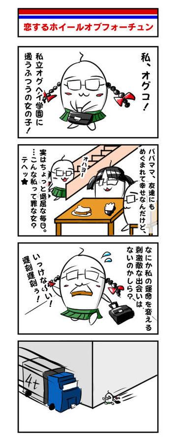 四コマ漫画「ほのぼのオグヘイさん」#5