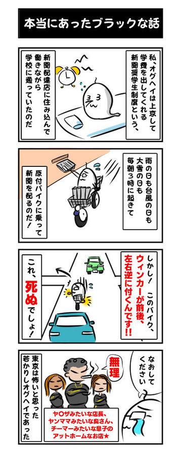 四コマ漫画「ほのぼのオグヘイさん」#7