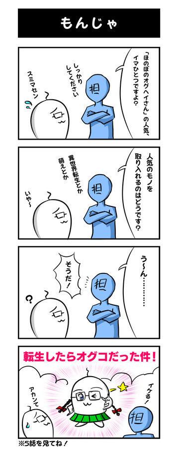 四コマ漫画「ほのぼのオグヘイさん」#8