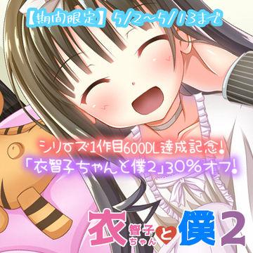 """【お知らせ*】""""衣智子ちゃんと僕2"""" 期間限定30%OFF!"""