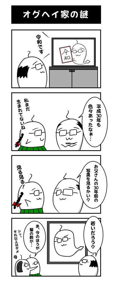 四コマ漫画「ほのぼのオグヘイさん」#9
