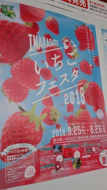 にゃんごすたー目当てのいちごフェスタ 2018