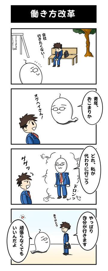 四コマ漫画「ほのぼのオグヘイさん」#10