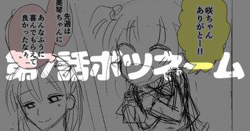 第7話のボツネーム(23P)