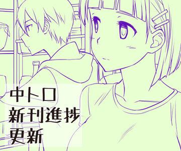 05月09日更新 (中トロ)