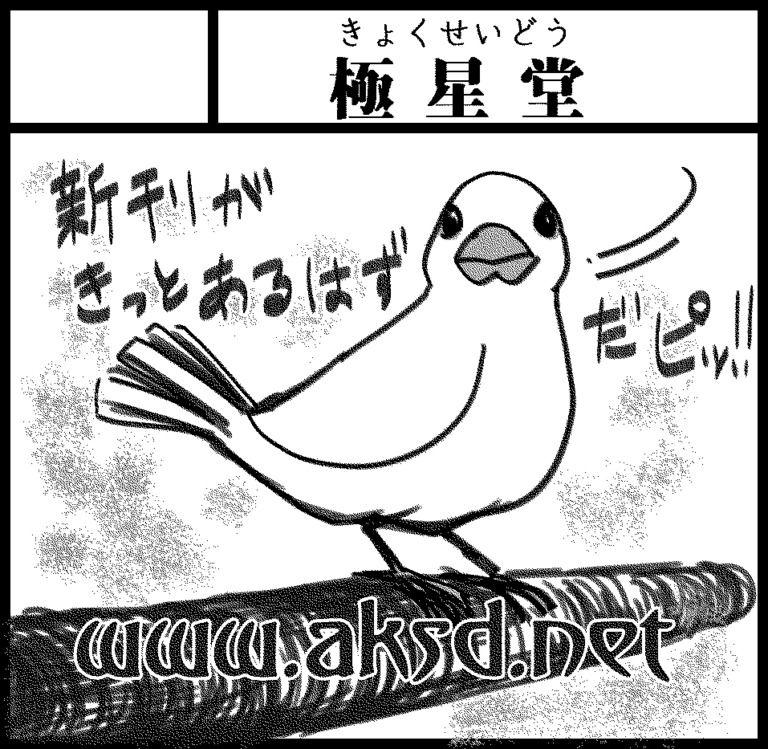 関西コミティア51用 サークルカット