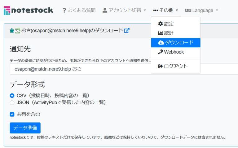 notestock機能追加(ロゴ追加、ダウンロード、マストドンからのリンクスクリプト)