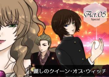 【ボイスドラマ】act.05『麗しのクイーン・オブ・ウィッチ』
