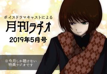 【ボイスドラマ】act.05『麗しのクイーン・オブ・ウィッチ』キャストコメンタリーラヂオ