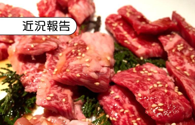 【近況報告】焼き肉
