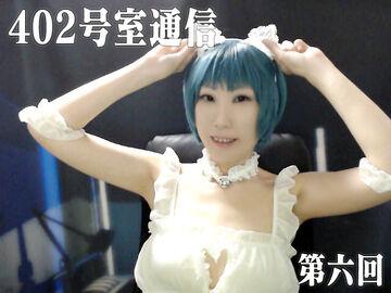 動画『402号室通信』第六回配信