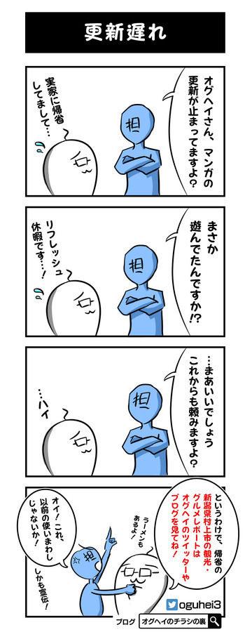 四コマ漫画「ほのぼのオグヘイさん」#11