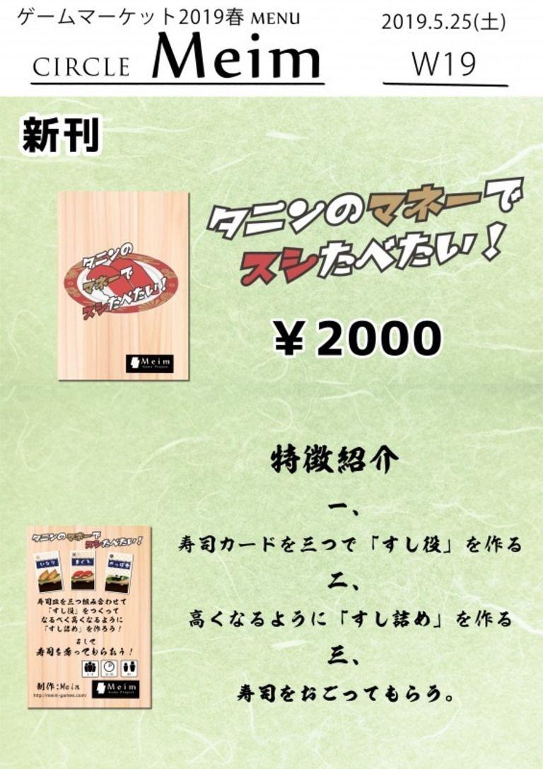 【5/25土】ゲームマーケット春お品書き